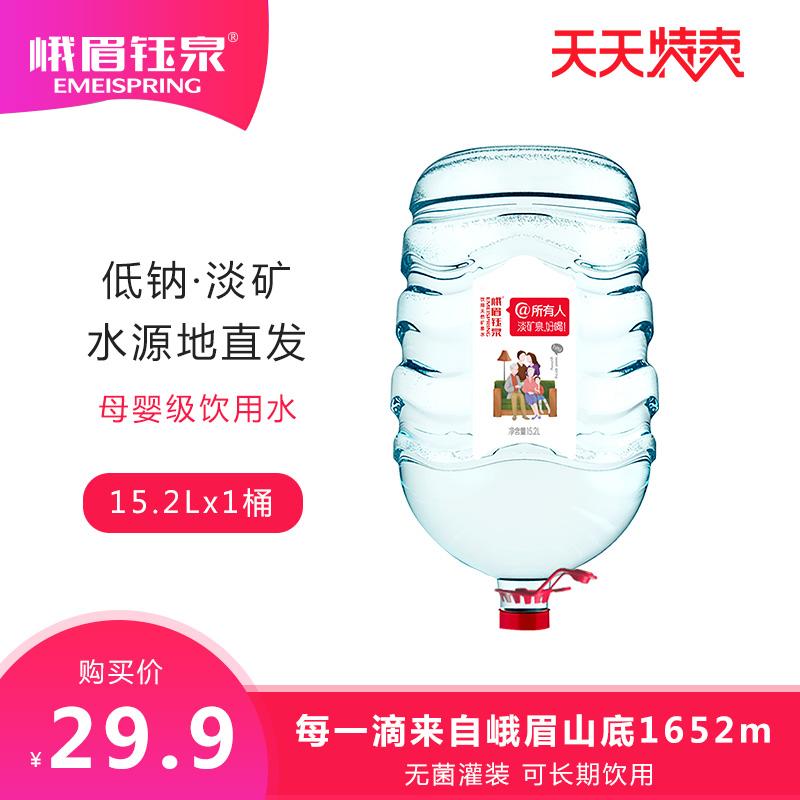 峨眉钰泉 深层1652米饮用天然矿泉水15.2L一次性家庭桶装水泡茶水
