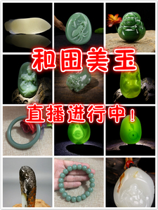 Deyu Jewelry Live! Natural Genuine Hetian Jade Bracelet Necklace Bangle Pendant Ring Pull Finger Men and Women