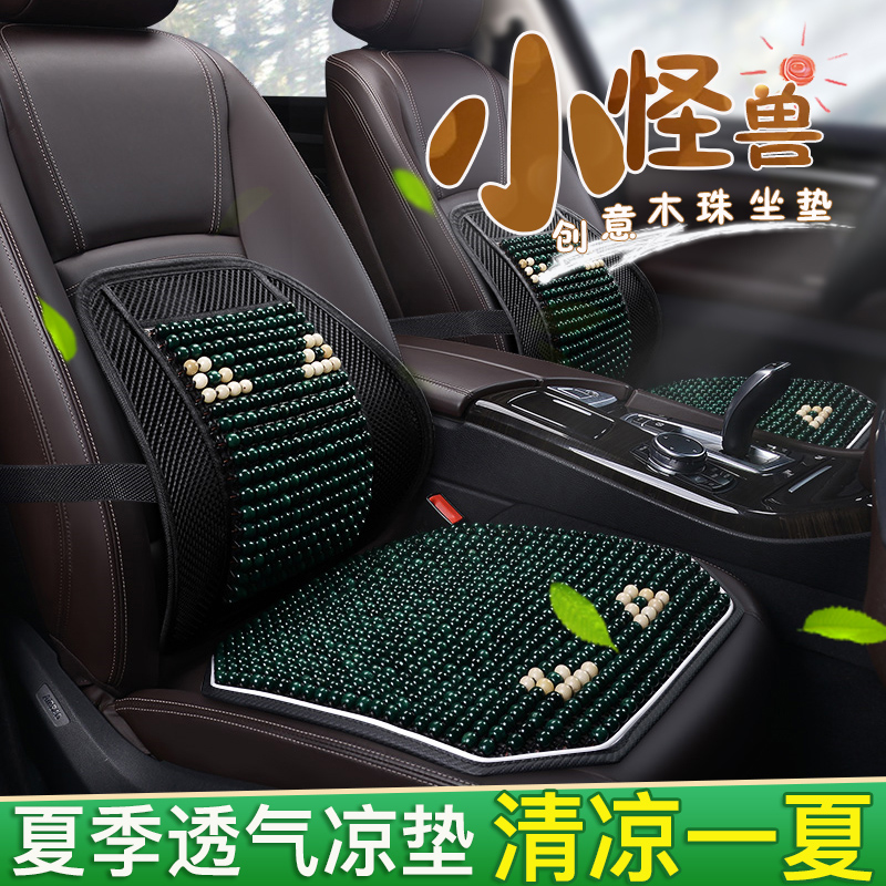 夏季木珠汽车护腰靠腰枕夏天透气车用腰部支撑办公室座椅靠背腰托图片