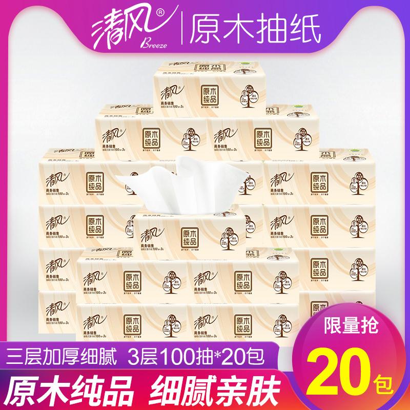 清风原木纯品婴儿抽纸纸抽面纸家用餐巾纸实惠装家庭装纸巾卫生纸