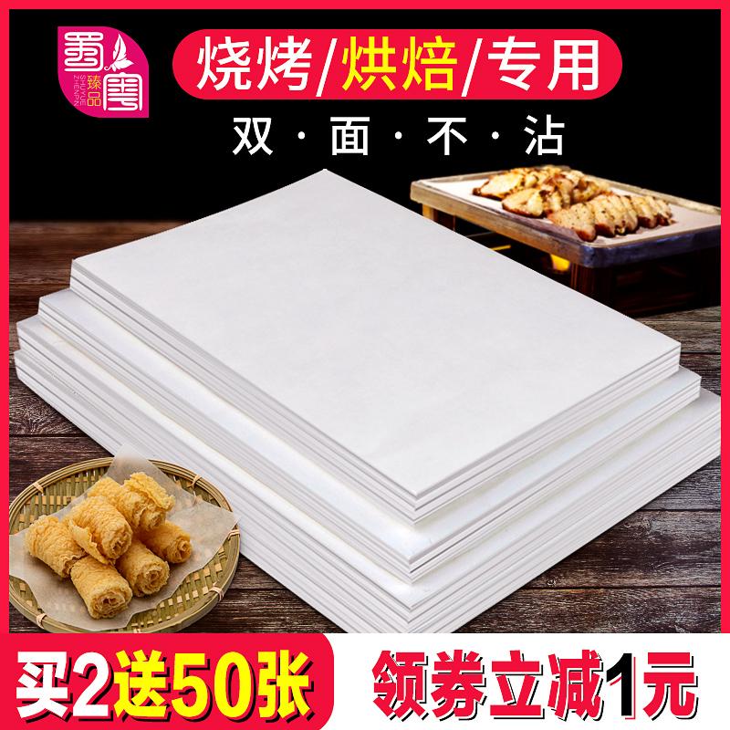 吸油纸食物专用厨房硅油纸烤箱烤盘烤肉纸烧烤家用宝宝婴儿烘培纸