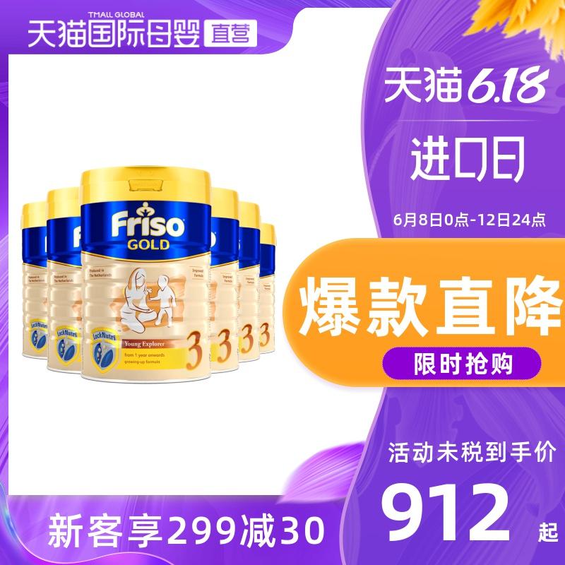 6罐*荷兰Friso美素佳儿原装进口新加坡版婴儿奶粉3段900g 1-3岁