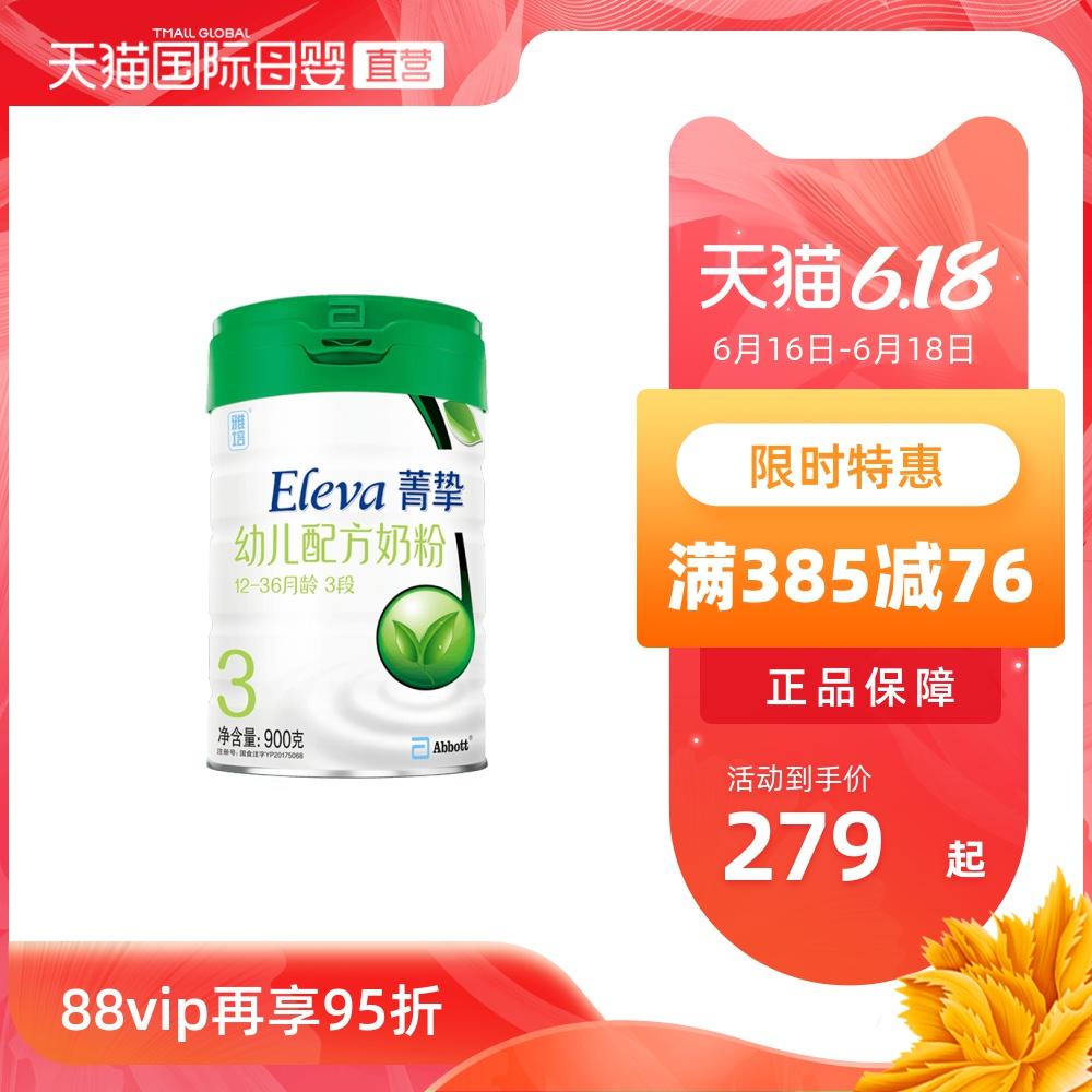 【直营】雅培菁挚有机幼儿奶粉3段900g 丹麦原装进口 1-3周岁