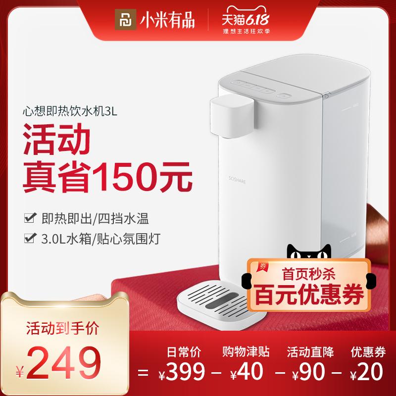 小米有品心想即热式饮水机3L家用净水器电热水壶台式小型迷你桌面