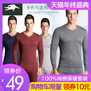 Men's Qiuyi Qiuku suit cotton bottoming underwear men's warm thick cotton sweater sweater youth Qiuyi