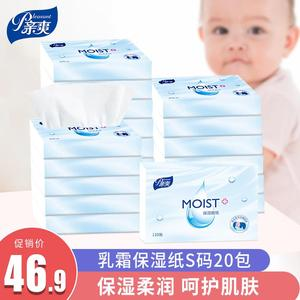 Kiss cool cream moisturizing paper baby tissue paper baby paper 20 pack S code pumping household napkin pumping portable