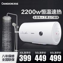 長虹電熱水器家用速熱儲水式40L50L60升小型衛生間洗澡器節能恆溫