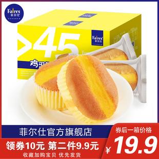 【新品推荐】菲尔仕鸡蛋糕400g面包整箱小吃休闲糕点代餐零食