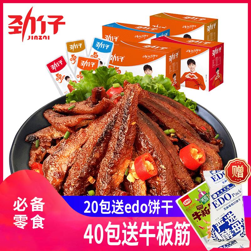 劲仔小鱼干40包香辣小鱼仔湖南特产小吃零食小包装即食小鱼盒装