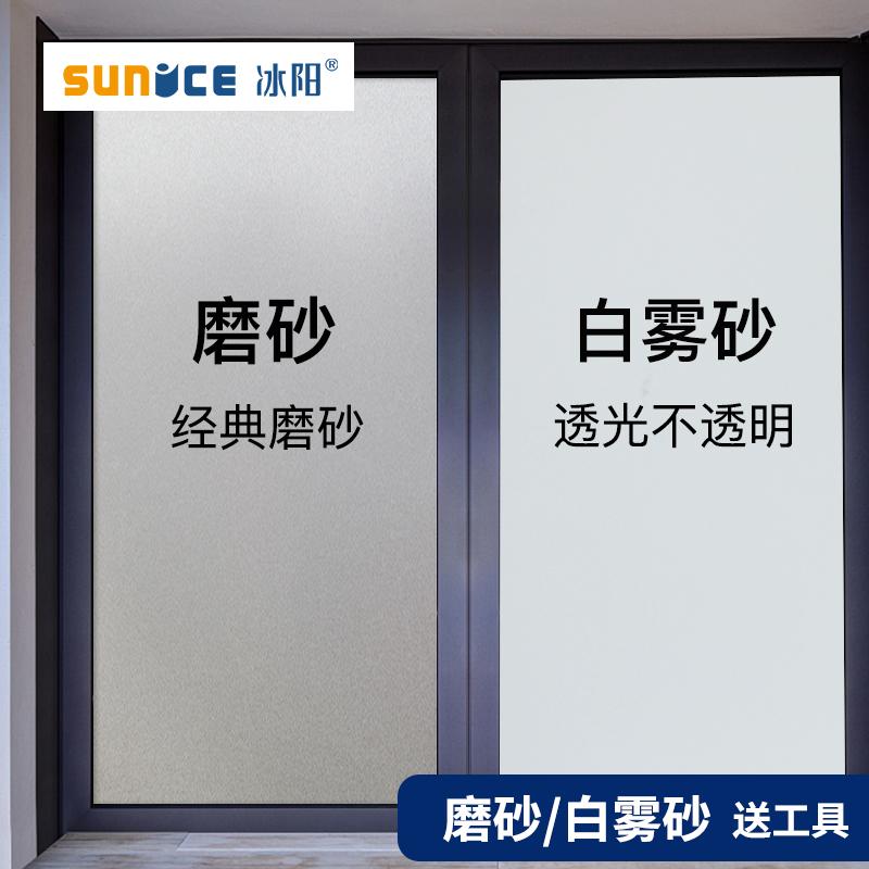磨砂玻璃贴膜卫生间浴室玻璃膜防窥家用窗户透光不透明玻璃贴纸