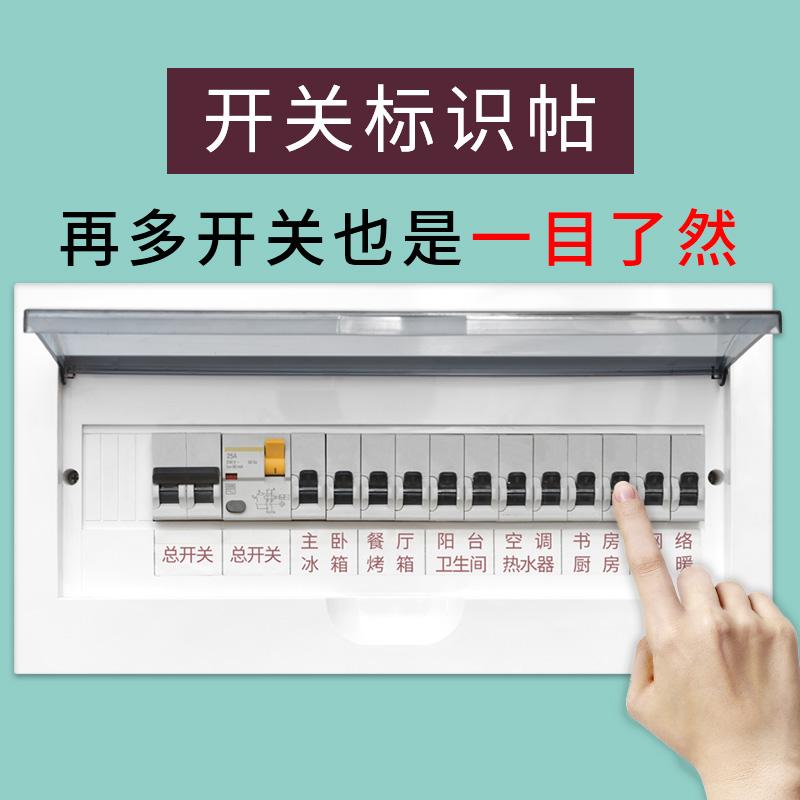 开关标识贴家用电灯贴纸夜光装饰墙贴指示提示配电箱电表标签定制