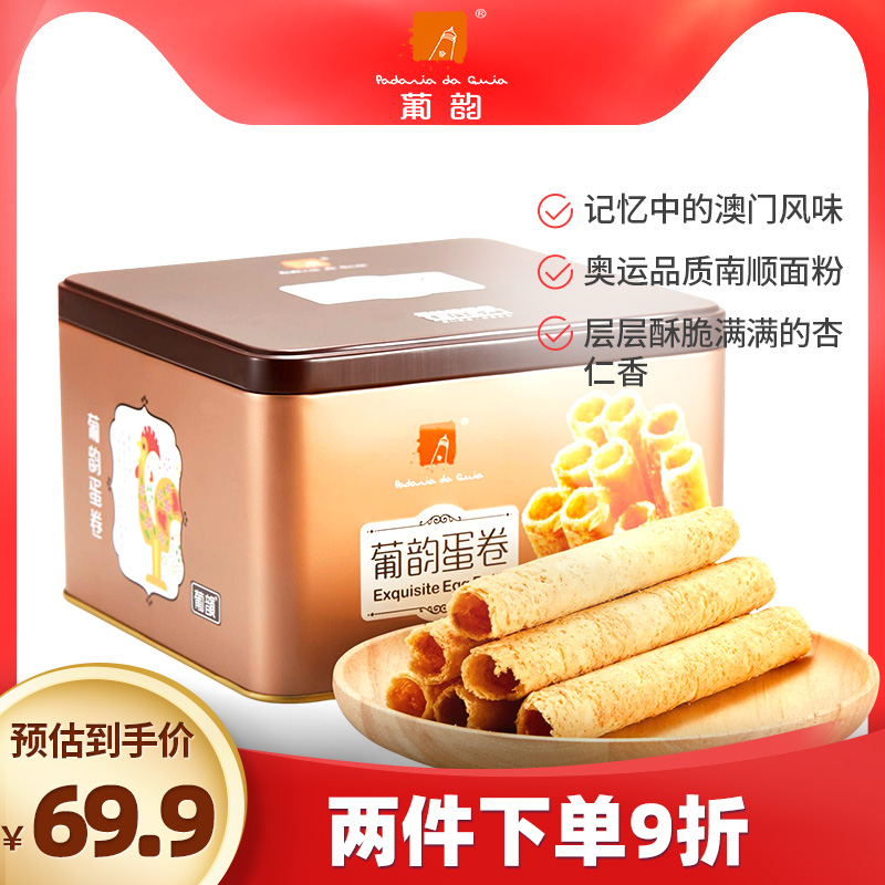 葡韵400g鸡蛋卷澳门特产老式手工原味礼盒休闲零食早餐饼干糕点