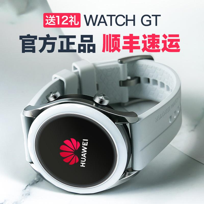 【直降650元】华为手表Watch GT智能商务运动雅致白版男女士款抖音同款3官方旗舰店正品1防水gt2pro