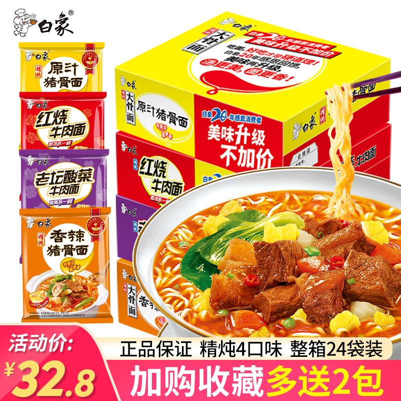 白象方便面整箱混合装多口味袋装泡面组合混搭牛肉排骨面怀旧送碗