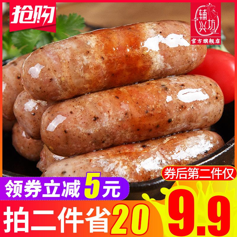 辅兴坊火山石烤肠黑胡椒地道肠台湾热狗肠纯肉黑椒台式烤香肠
