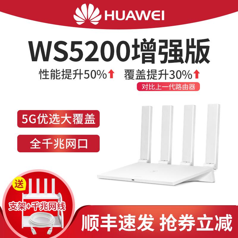 【顺丰速发】华为ws5200四核增强版无线路由器家用5g wifi穿墙王1000m全千兆端口大功率大小户型光纤双频高速