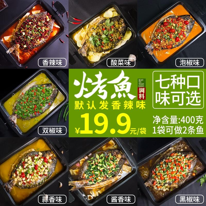 蜀邦烤鱼调料香辣400g万州诸葛烤鱼秘制料烤鱼酱纸包鱼料商用家用