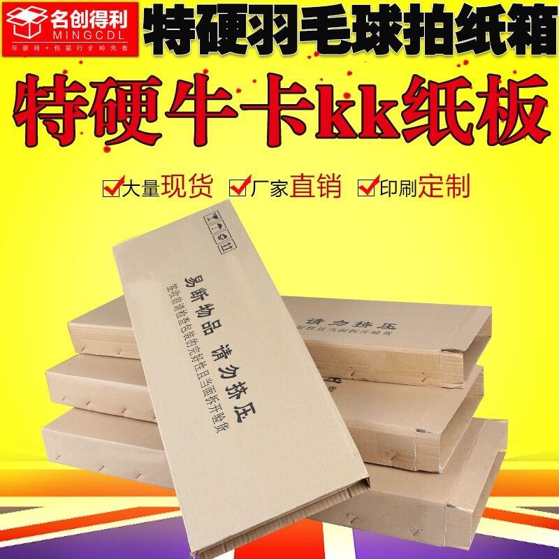 羽毛球拍包装盒厂家直销三层五层定做加硬纸箱 25*7*75扁盒子