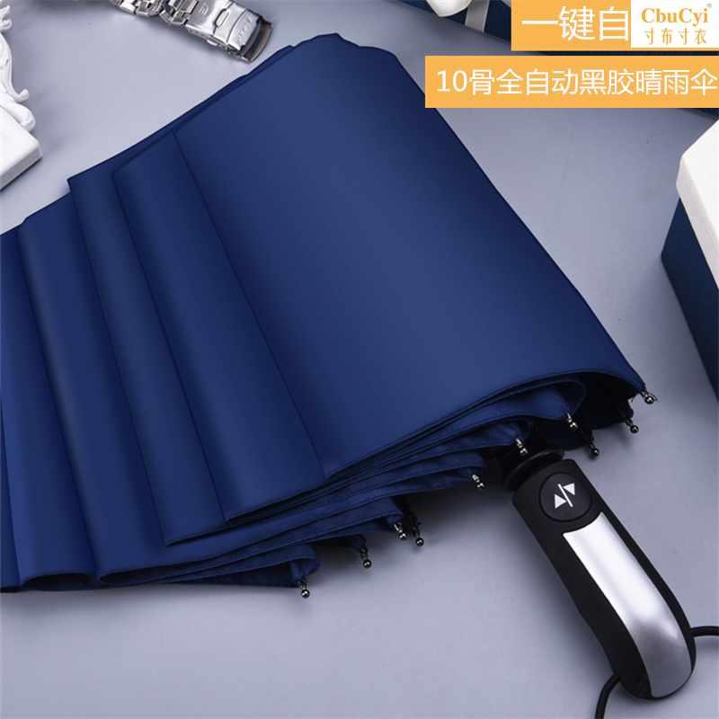雨伞折叠全自动大号黑胶防晒晴雨两用伞男个性创意潮流可订制LO