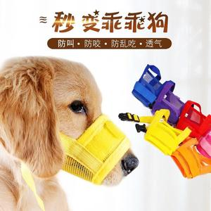 Dog Mouth Cover Anti-biting Dog Mask Dog Mouth Cover Teddy Golden Retriever Pet Mouth Cover Mouth Guard Anti-Chaos Eating Duckbill Cover