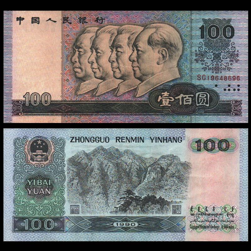 第四套纸币 中国第四版钱币四版币货币1990版100元一百元壹佰元3元无条件券