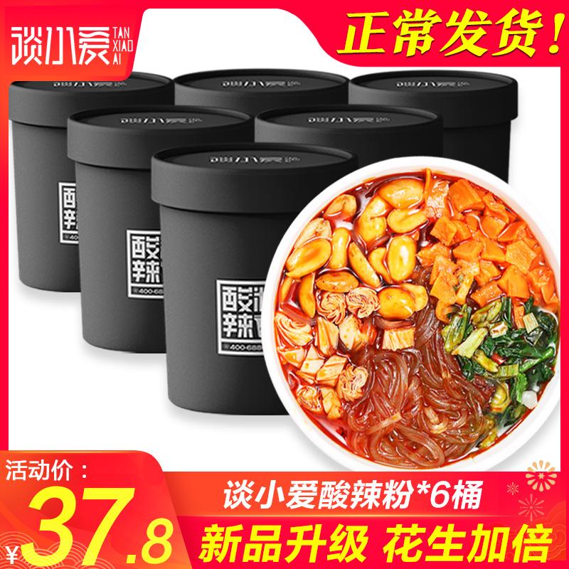 【谈小爱旗舰店】谈小爱酸辣粉6桶装小黑桶整箱重庆正品网红速食