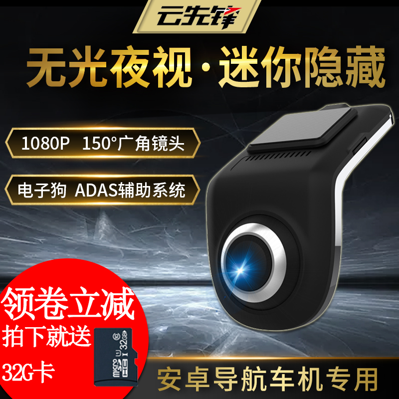 云先锋高清行车记录仪USB锌合金隐藏式安卓大屏导航仪专用带 ADAS图片