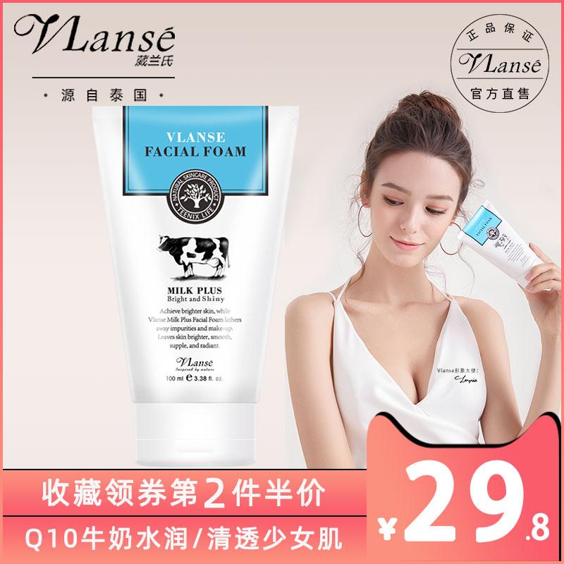 vlanse/葳兰氏泰国Q10牛奶洗面奶清洁保湿控油官方正品男女洁面乳