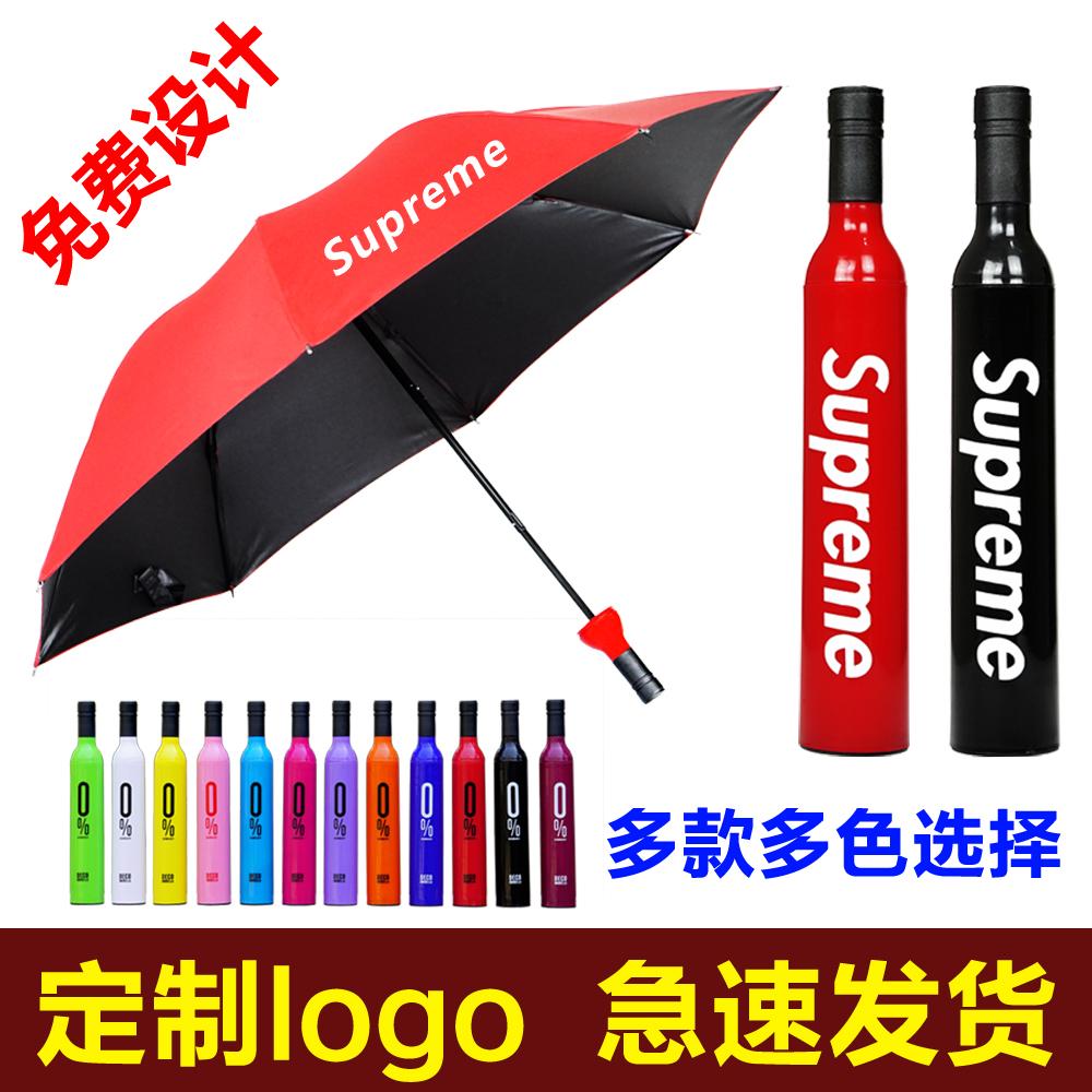 雨伞瓶子折叠广告伞送男女朋友礼物订制定制印字logo创意个性酒瓶