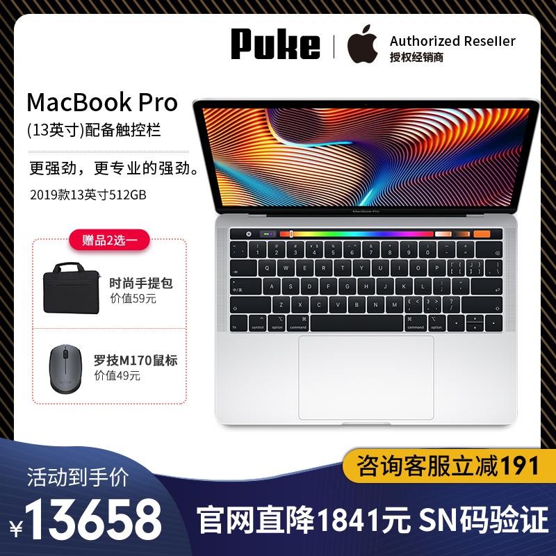 2019款Apple/苹果 13.3英寸MacBook Pro 512G触控栏四核i5处理器商务办公笔记本电脑学生超极本轻薄简约便携