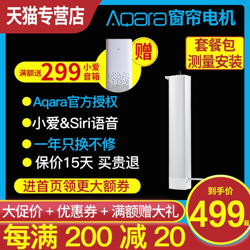 Aqara绿米智能电动窗帘电机 已接入小米家用无线遥控小爱语音有B1