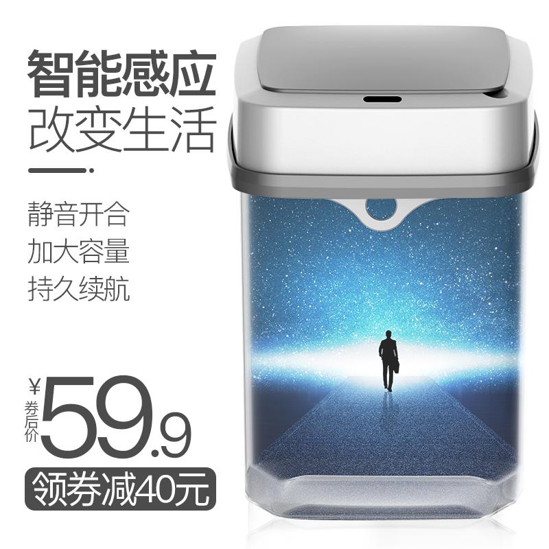 家用智能垃圾桶全自动感应带盖客厅厨房卧室卫生间创意电动垃圾桶