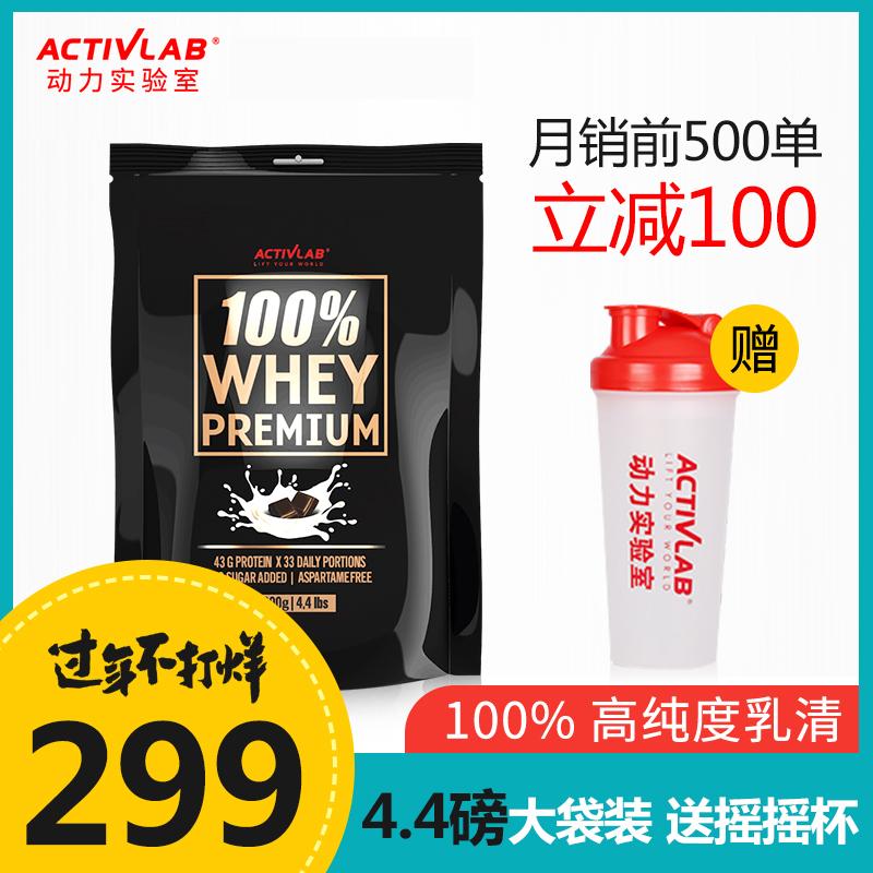 动力实验室乳清蛋白增肌粉 4.4磅袋装健身健肌男女whey 蛋白质粉