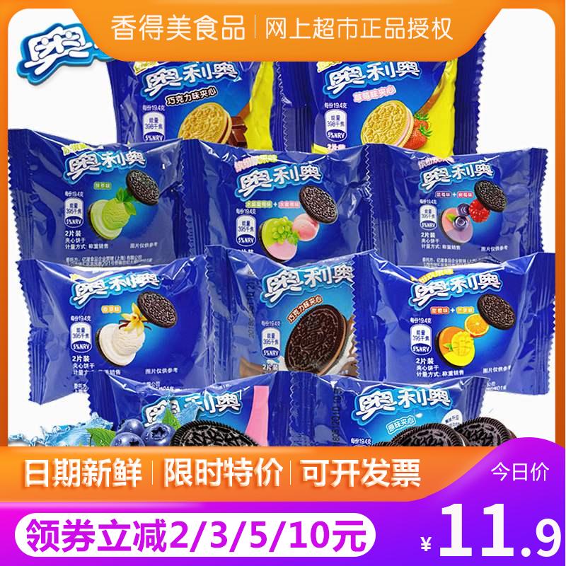 奥利奥夹心饼干散装原味巧克力草莓味1000g儿童零食约50独立小包