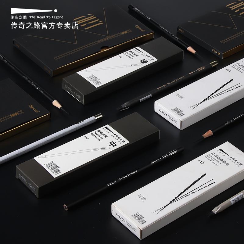 传奇之路炭笔 美术生专用 素描笔速写软性绘画硬套装自动拉线碳笔铅笔全碳黑银特软软碳用品艺术家中性炭套装