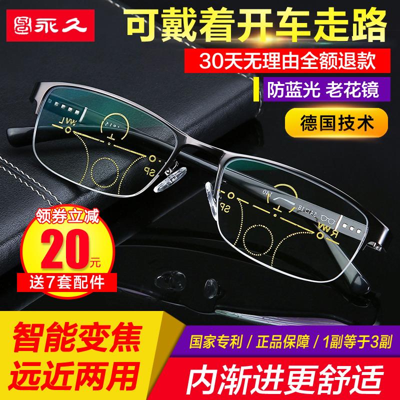 智能老花镜男远近两用高清自动调节度数防蓝光老人变焦老花眼镜