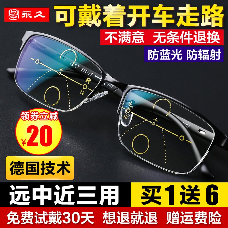 永久智能老花镜男远近两用高清自动调节度数防蓝光老人老花眼镜