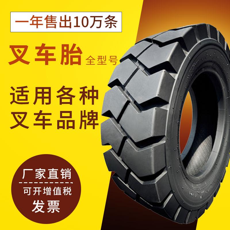 三包叉车实心轮胎杭叉合力3/3.5吨前轮28x9-15后轮650-10充气轮胎