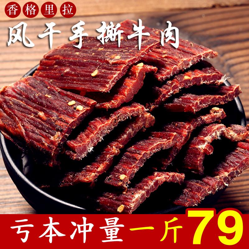 牛肉干500g云南香格里拉风干牛肉西藏风干手撕牦牛肉干内蒙古青海