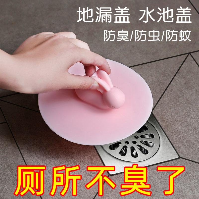 萌兔卫生间地漏防臭器下水道防臭盖厕所水槽地漏盖洗脸池