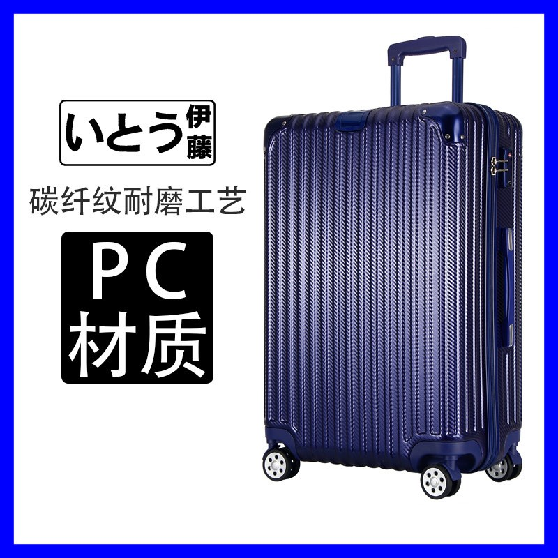 伊藤PC拉杆箱拉链万向轮20寸密码皮箱旅行箱24寸男登机箱行李箱女