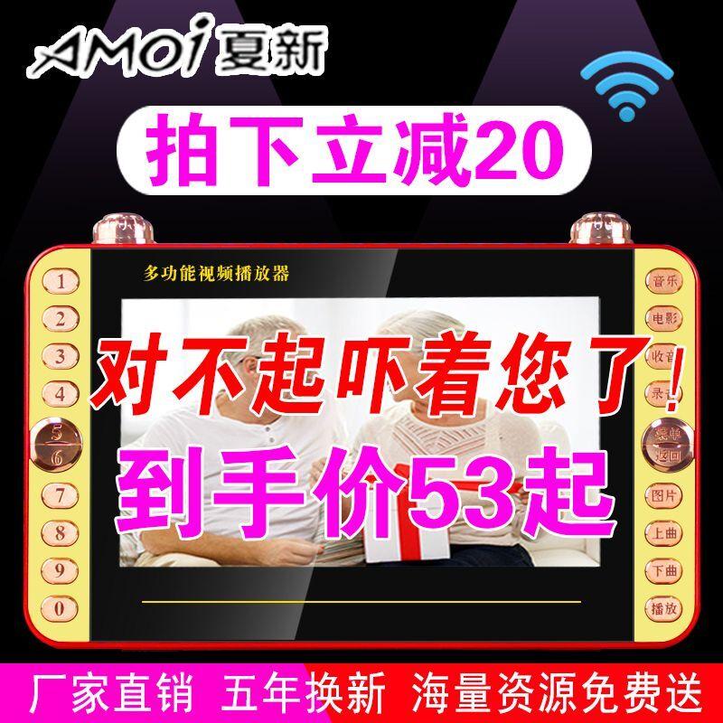 夏新看戏机22寸老人唱戏机电视直播点播WiFi多功能视频播放收音机