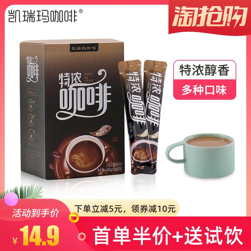 凯瑞玛特浓二合一咖啡速溶无蔗糖提神防困学生熬夜25条装摩卡咖啡