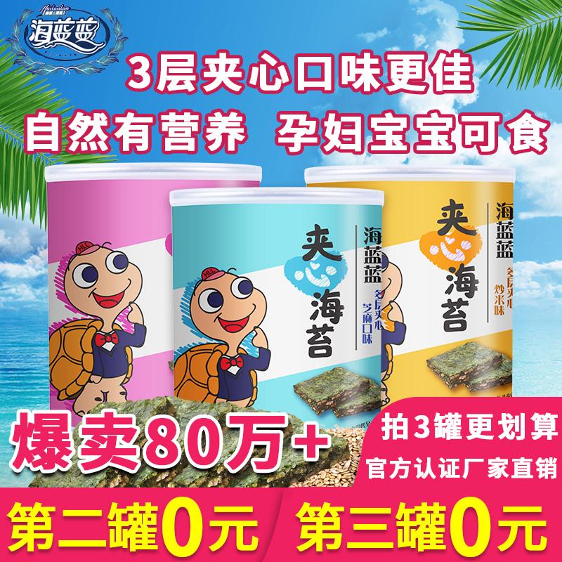 【海蓝蓝】夹心海苔脆芝麻海苔即食罐装海苔宝宝辅食儿童零食40克