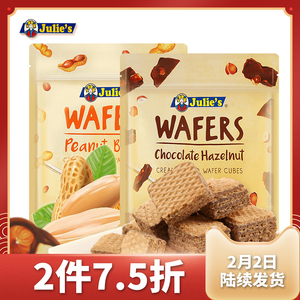 Shipped on February 2 # Judice wafer cookies 150g * 4 bags of chocolate / peanut flavor imported snacks