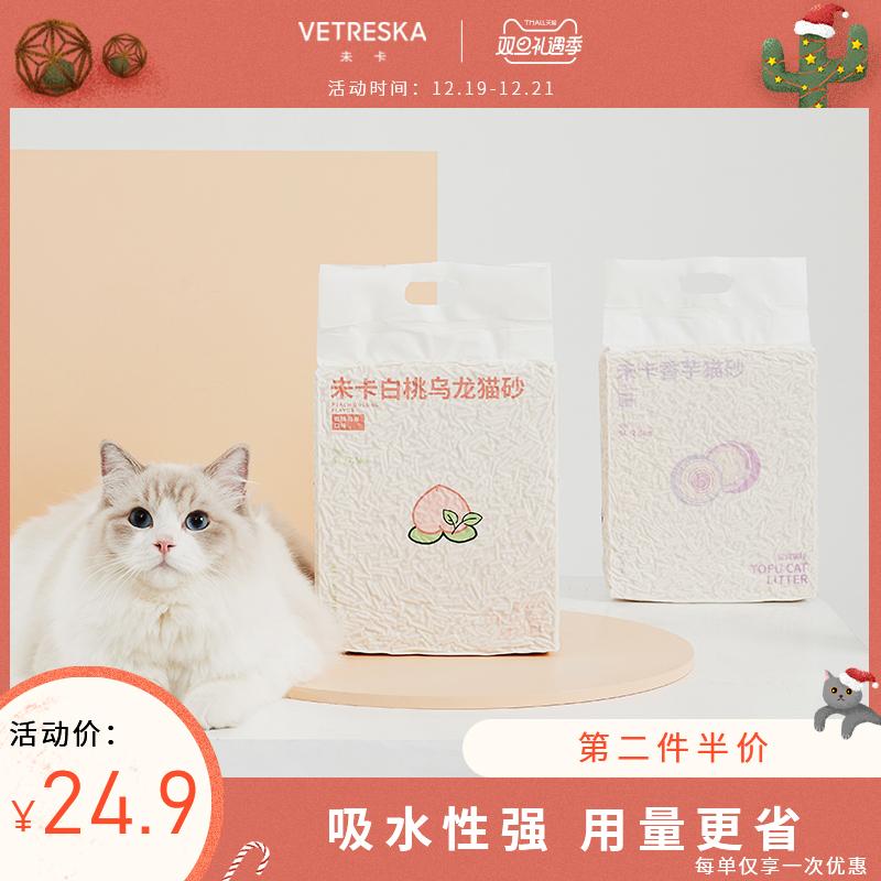 未卡 原味水果豆腐猫砂易结团除臭祛味猫用品6L大包装猫沙包邮