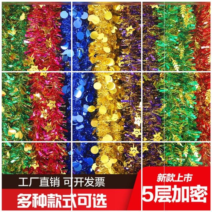 幼儿园教室新年元旦节装饰拉花彩带布置挂饰过年装饰挂件背景墙