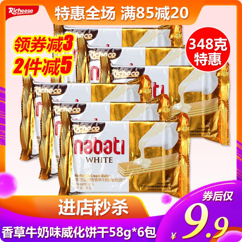 印尼丽巧克香草牛奶味威化饼干58g奶酪味145g200网红休闲办公零食