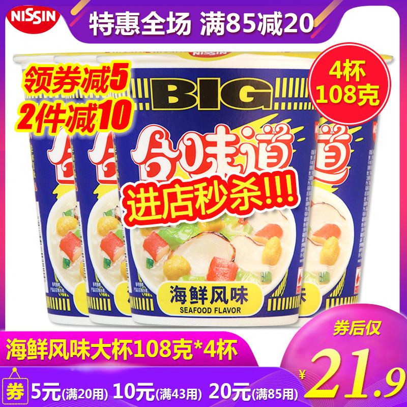 日清合味道方便面BIG杯海鲜风味108g*4大杯桶面速食泡面食品批发