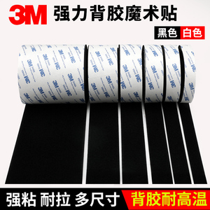 3M double-sided adhesive strong high viscosity fixed car light-proof mat door screen window self-adhesive tape adhesive tape Velcro